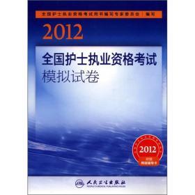 2012全国护士执业资格考试模拟试卷
