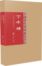 中国历代碑刻整拓珍本:曹全碑   1G29c