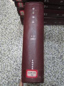 学习译丛 1957年1-12期全年合订本