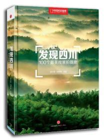 发现四川:100个最美观景摄影地