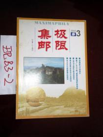 极限集邮2004.3