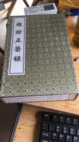 中医古籍孤本大全: 杂症正医录(16开宣纸线装影印 1函3册)