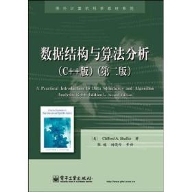 数据结构与算法分析(C++版)(第2版)