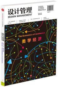 设计管理:美学的经济