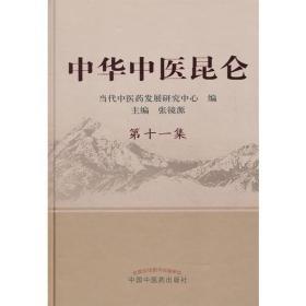中华中医昆仑第十一集