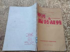 河南省中学劳动技术课教材:刺绣与服装裁剪 试用本