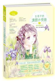 淑女文学馆:女孩子的清甜小说绘