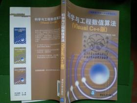 科学与工程数值算法(Visual C++版)/周长发+