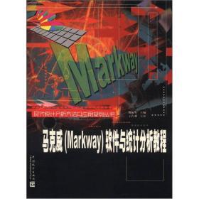 现代统计分析方法及应用系列丛书:马克威(Markway)软件与统计分析教程