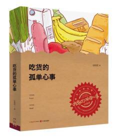 吃货的孤单心事 培根君 中信出版社 9787508646909