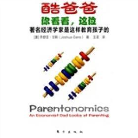 酷爸爸:你看看,这位著名经济学家是这样教育孩子的
