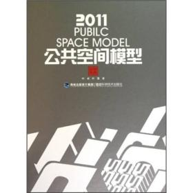 2011公共空间模型