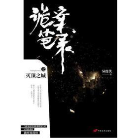 诡案笔录之灭顶之城 异度侠 中国长安出版社 9787510702952