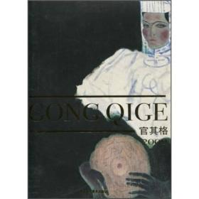 官其格2009 专著 [中英文本] 陈高潮,谢琳主编 guan qi ge 2009