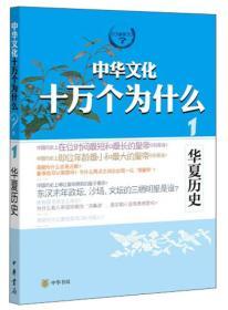 中华文化十万个为什么:华夏历史