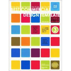 实用商业设计模版3