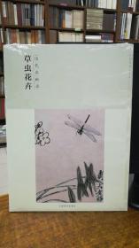 百卷神品大系-历代名画录第二辑 草虫花卉