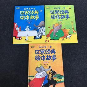 我的第一套世界经典绘本故事 全3卷