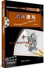 """普通高等教育动画类专业""""十二五""""规划教材:动画速写"""