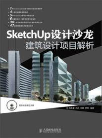 SketchUp设计沙龙:建筑设计项目解析