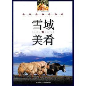 雪域美肴:百味牦牛食谱