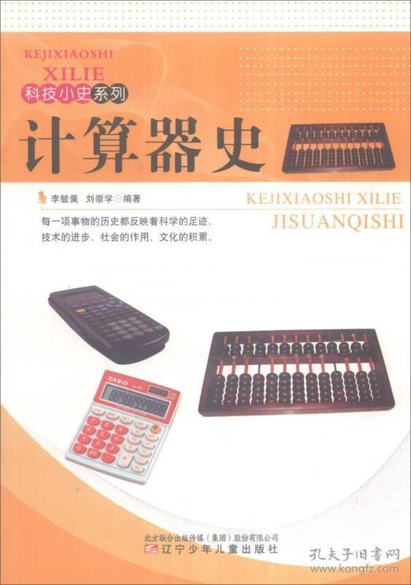 科技小史系列--计数器史
