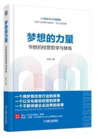 【二手包邮】梦想的力量:华胜的经营哲学与修炼 徐军 机械工业出