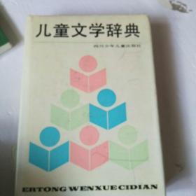 儿童文学辞典