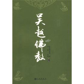 吴越佛教(第4卷)