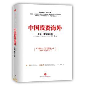 中国投资海外:事实、质疑和分析