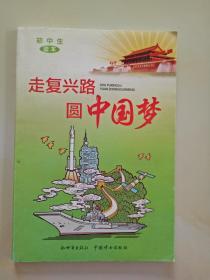 走复兴路圆中国梦