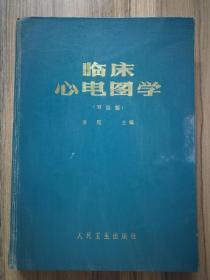 临床心电图学 (第四版)