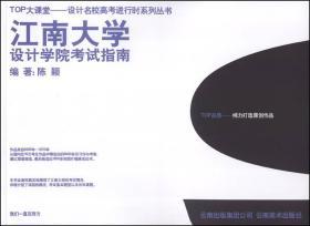 江南大学设计学院考试指南
