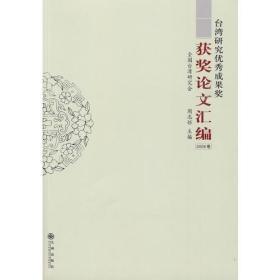 台湾研究优秀成果奖获奖论文汇编:2008卷