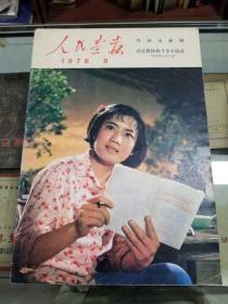 """人民画报1976年8期(金刚山新颜 在反修斗争中前进--""""南京路上好八连"""")"""