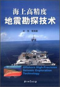 9787502190965-hs-海上高精度地震勘探技术
