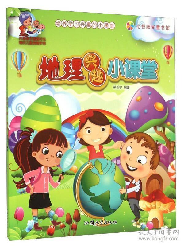 &(四色注音)七色阳光童书馆:培养学习兴趣的小课堂·地理兴趣小课堂