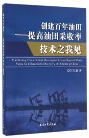 9787518315086-mi-创建百年油田—提高油田采收率技术之我见