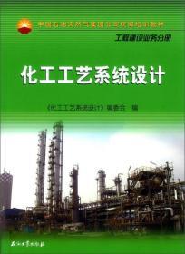 工程建设业务分册:化工工艺系统设计