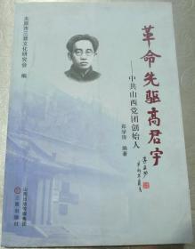 革命先驱高君宇--中国山西党团创建人