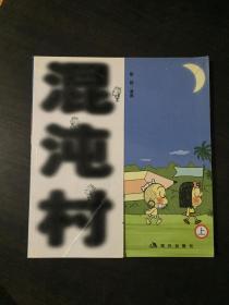 混沌村(上册)/漫画