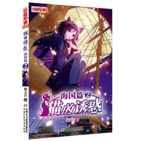 现货-中国卡通文字书-猫的诱惑 海国篇2