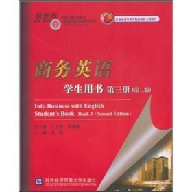 商务英语第三册(第二版)学生用书