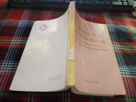 罗马尼亚共产党章程汇编(本书包含自1921年5月至1984年11的罗马尼亚共产党历次修改章程)馆藏书.