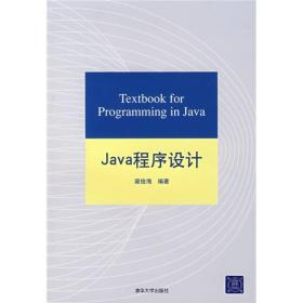 Java程序設計