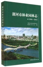 漯河市林业园林志
