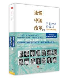 读懂中国改革2--寻找改革突破口