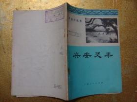 兴安灵渠  历史小丛书