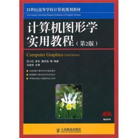计算机图形学实用教程(第2版)