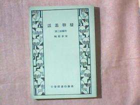 楹联丛话 附续话三话 上海古籍书店据商务印书馆1935年4月国难后第一版重印 品相好